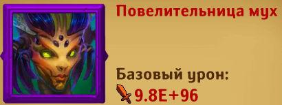 Bazovi_uron_Povelitelnica_Muh.jpg.24fccedcae90d3d1e33c2792a415cb9e.jpg