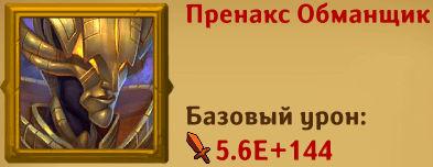 Bazovi_uron_Prenax_Obmanshik.jpg.2f7f1e55501c6851f0ec1d2b786395f0.jpg