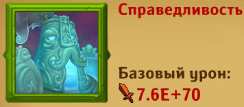Bazovi_uron_Spravedlivost.jpg