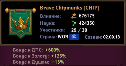 Dungeon_Crusher_Brave_Chipmunks_clan_Krushiteli.jpg.c35b417cac0c7b4108abd9bc3d4fa53b.jpg