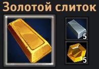 Крушители подземелий золотой слиток рецепт Dungeon Crusher gold ingot