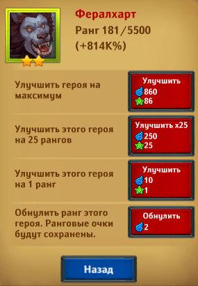 Dungeon_Crusher_green_stars_hero_damage.jpg.a563e7569a67307cea3946d650726fe1.jpg