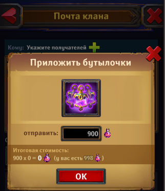 Dungeon_Crusher_pochta_clana_butilki_02.jpg.2e779b3d03833bc2041266bd0d1249b6.jpg