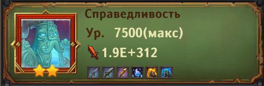 Spravedlivost_red_7500_level_bogopodobniyi.jpg.04ee046eee157fd1888266afa2fbff1d.jpg