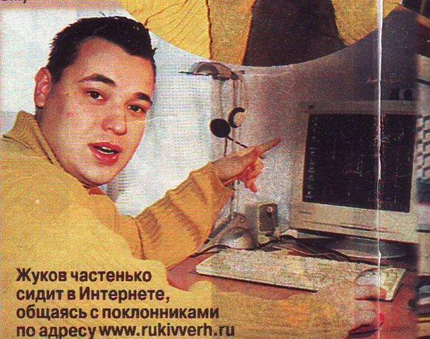 Жуков Руки Вверх общается в интернет