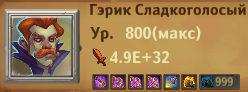 level_800_dungeoun_crusher.jpg.14348b0b47f98c15378e37077fd25f48.jpg