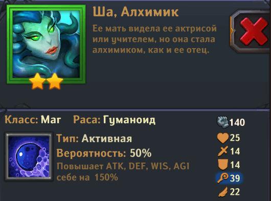 Dungeon Crusher ATK DEF WIS AGI hero героя крушители подземелий