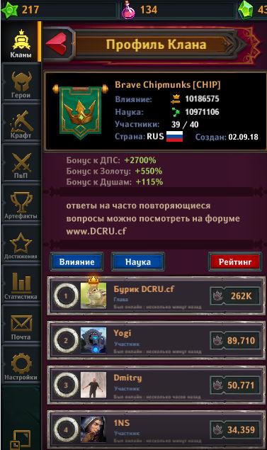 Dungeon_Crusher_Brave_Chipmunks_clan_20_10_2018.jpg.e6fcb468ca02ffc22ece167a20f079b4.jpg