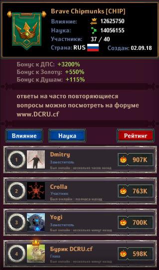 Dungeon_Crusher_Brave_Chipmunks_clan_25_10_2018.jpg.2c40262c8e8d19d88bb3cd08b169cb52.jpg