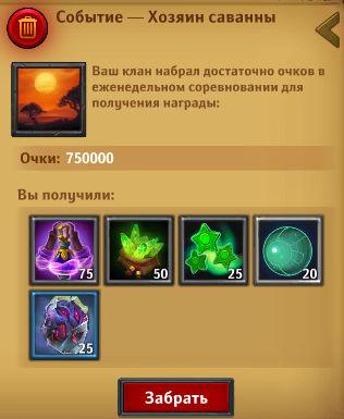 Dungeon_Crusher_Hozyain_savanni_nagrada.jpg.1e3c4cbb5bf5408323792f680696bcd3.jpg