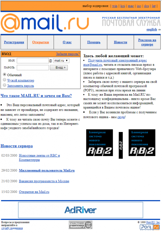 mail.ru_2000_year_original_design.png
