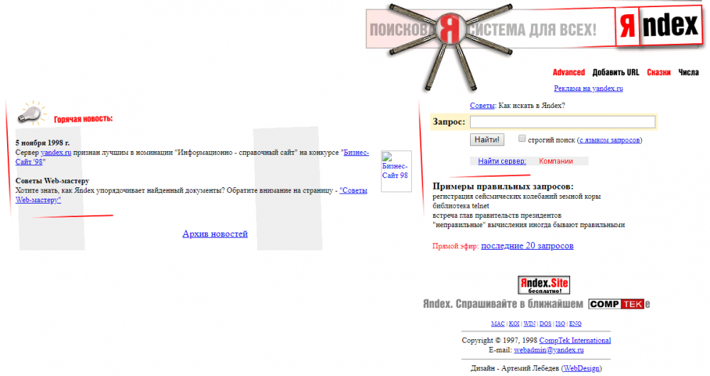 yandex_1998_year_original_design.png
