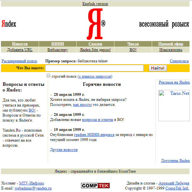 yandex_1999_year_original_design.png