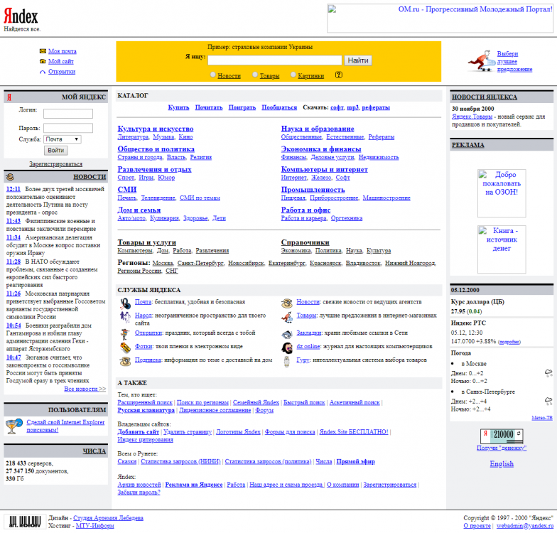 yandex_2000_year_original_design.png