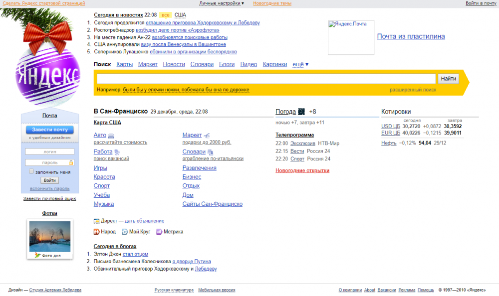 yandex_2010_year_original_design.png