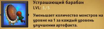 Dungeon_Crusher_art_baraban_full.jpg.4c7ce34ecd165108489052507b741dec.jpg
