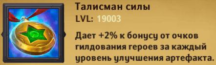 Dungeon_Crusher_burunduk_talisman_sili.jpg.b257f425495449507f3d77870df9e1f6.jpg