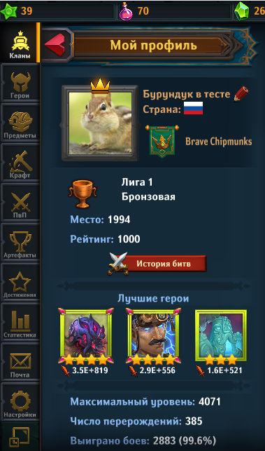 Dungeon_Crusher_burunduk_v_teste_level_4071.jpg.9e2af08e7b718a8aa054424b29b754f3.jpg