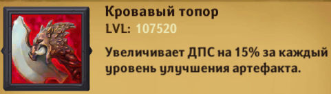 Dungeon_Crusher_krovavi_topor.jpg.83bd4376c30a0c8b807cdabb148f6d37.jpg