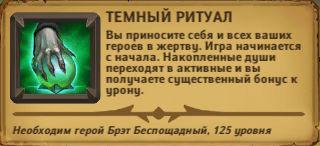 Dungeon_Crusher_temni_ritual_dushi.jpg.7ea031e897a66cb88fd7ad23a3922bd9.jpg