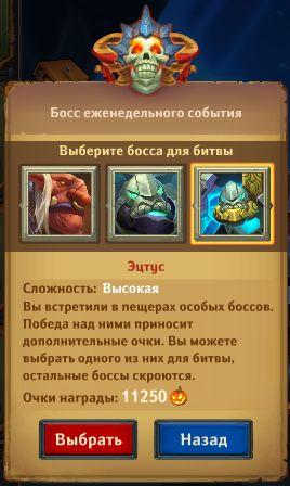 Dungeon_Crusher_weekly_Big_Boss.jpg.9153df159eda53c152143273a665fb2d.jpg