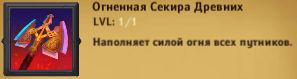 Dungeon_Crusher_winter_quest_fire_axe.jpg.da871b94b9f143d2ccc74e7d0cd75805.jpg
