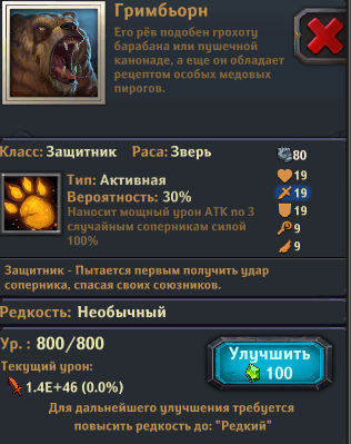 Dungeon_Crusher_800_redkost_neobichnaya.jpg.efad6a1cadbdcdbb345c79114ad259b3.jpg