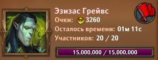 Dungeon_Crusher_Ezias.jpg.a16d01d190eee8a72cf74cea6a434c73.jpg