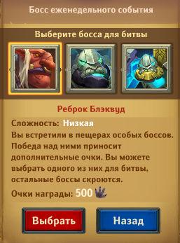 Dungeon_Crusher_weekly_boss_december.jpg.309ba5c173c86cefab06ab1647945d64.jpg