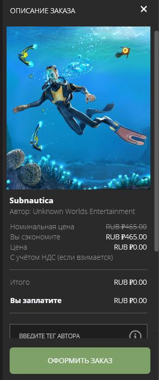 Free_Subnautica.jpg