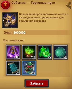 Dungeon_Crusher_sobitie_nagradi.jpg.b64cf22be7566bf2727a7f5f95592e87.jpg