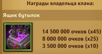 Dungeon_Crusher_clan_leader_rewards.jpg