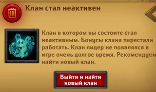 Dungeon_Crusher_dead_clan_bonus.jpg.4b82ad799d46ae01b353b47fb8087d1a.jpg