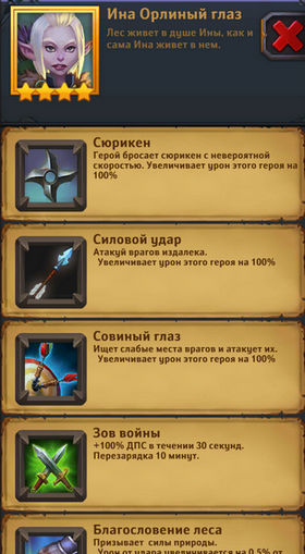 Dungeon_Crusher_hero_plus_umeniya_2.jpg.d15fee1aaf4f49d0871e57084979e82d.jpg