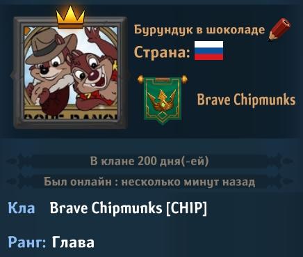 Brave_Chipmunks_clan_anniversary.jpg.24d0791b70e9ee39365afb6a226b1585.jpg