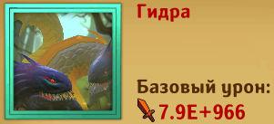 Dungeon_Crusher_3d_hydra.jpg.54ad20d3f73d5535ab2e01240cca66b7.jpg
