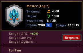 Dungeon_Crusher_clans_find_1.jpg.b0d2c9d3904b1f339f955a494411600f.jpg