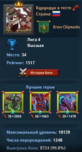 Burunduk_profile.jpg