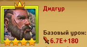 Dungeon_Crusher_Didgur_elite_1_hero_siege.jpg.73c67f9259948d2a7881d678340ae966.jpg