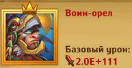 Dungeon_Crusher_Eagle_warrior_elite_hero.jpg.4fa31dce92f5141403596dbfed5bd1c3.jpg