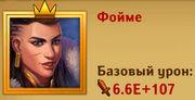 Dungeon_Crusher_Foyme_elite_2_hero_siege.jpg.7263c51ce71c40392df889b3dfd63f3f.jpg