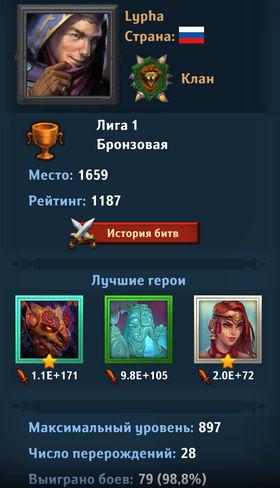 Dungeon_Crusher_Lypha.jpg.e3c3d82e3e70e27d46a532b4cc229d54.jpg