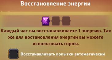 Dungeon_Crusher_restore_energy_cells_automatically.jpg.91f89e819ece4f4c91a3413b06d4fd17.jpg