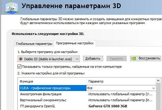 Diablo_3_cuda_gtx_1060_1021__error.jpg