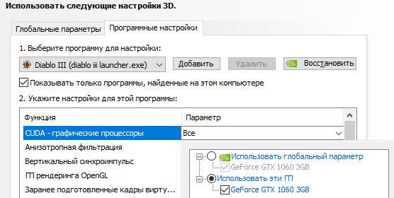 Diablo_3_cuda_gtx_1060_1021_error.jpg