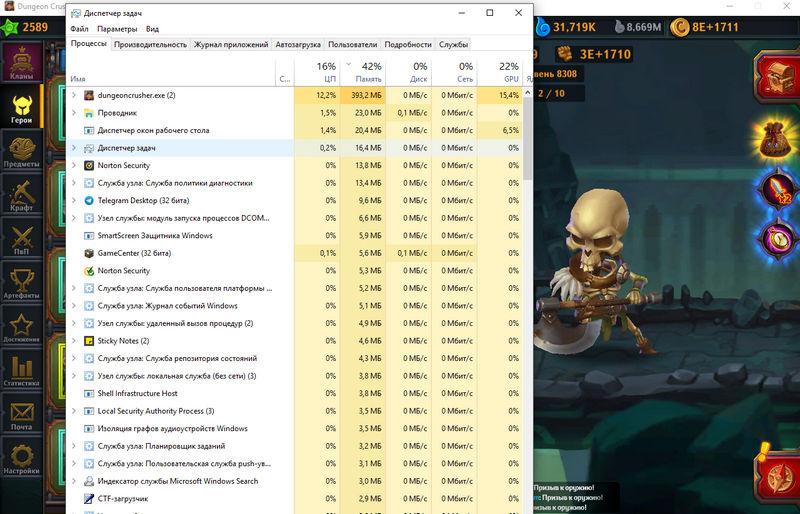 Dungeon_Crusher_CPU_RAM_GPU_mailru.jpg