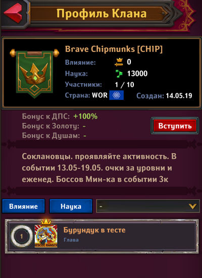 Dungeon_Crusher_Chipmunktester_Brave_Chipmunks-2.jpg.3e79649c9f5045513a45cf7763087f11.jpg