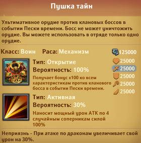 Dungeon_Crusher_Siege_mystery_gun_cannon.jpg.162b78c9593230724ae47d3f2634a9ef.jpg