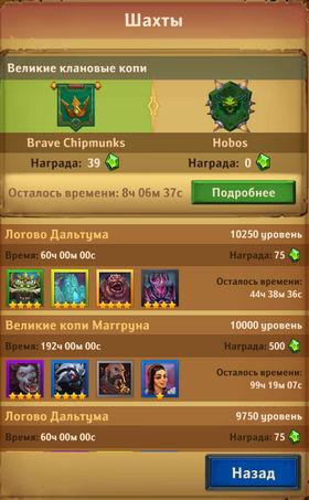 Dungeon_Crusher_clan_mines.jpg