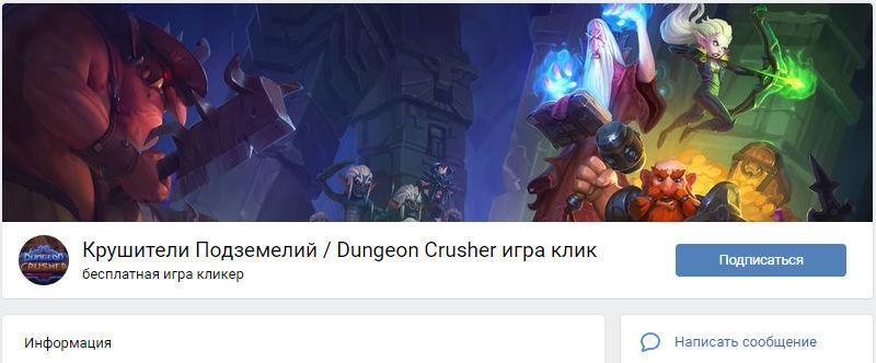 Dungeon_Crusher_community.jpg.aed16612c45e68ddeea1c13d3c0035da.jpg